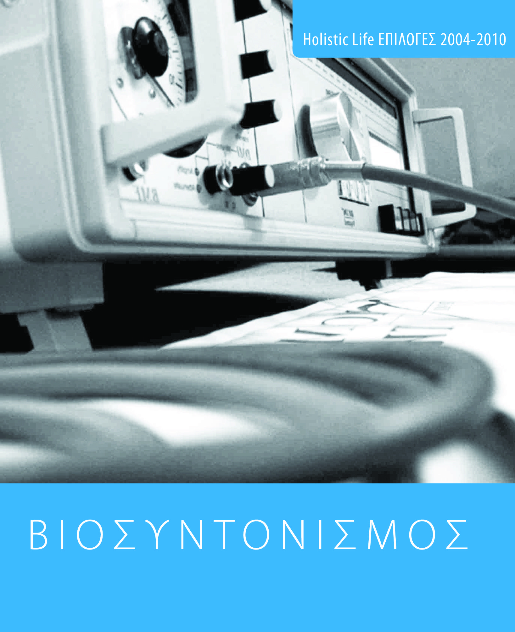 Biosyntonismos